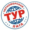 Туры по России, Экскурсии по Крыму и Севастополю
