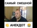 САМЫЙ СМЕШНОЙ АНЕКДОТ
