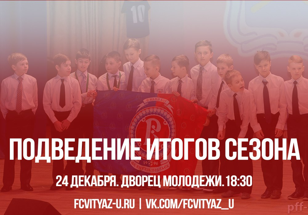 24 декабря состоится церемония подведения итогов футбольного сезона