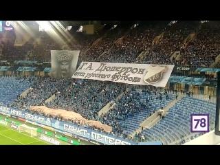 Перфоманс фанатов Зенита в честь 120-летия российского футбола