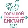 Большой этнографический диктант Брянская область