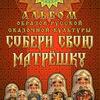 """Книга Ивана Царевича """"Собери свою Матрёшку"""""""