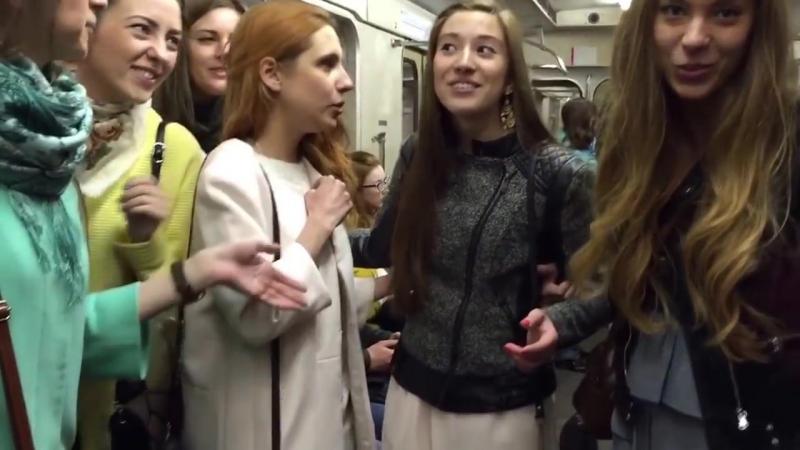 Русские красавицы поют в метро!