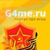 G4me.ru