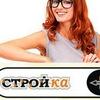 Строй-ка Димитровград