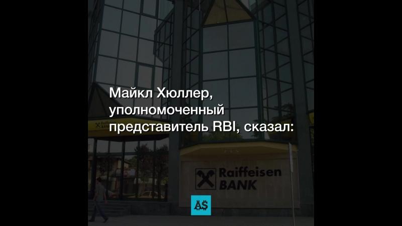 Райффайзен банк вошел в консорциум R3 Blockchain