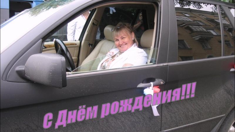 С Днём рождения Елена Ивановна (качество 720-1080 HD)