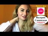 Валерия Савинская в прямом эфире #ПОЁМВСЕТИ,внеорбитные,adele,лобода,милая девочка поёт кавер,шикарный вокал,онлайн трансляция