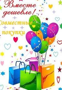 Совместные покупки Салават, Стерлитамак, Красноу   ВКонтакте 7add0c91c99