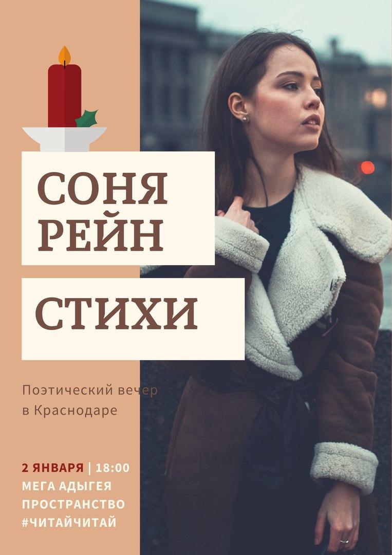 Афиша Краснодар Соня Рейн в Краснодаре