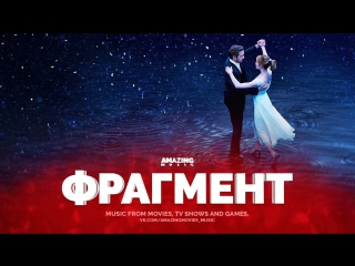 [Ла-Ла Ленд / La La Land](2017) Ryan Gosling & Emma Stone — A Lovely Night