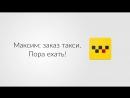 Приложение Максим заказ такси