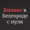 Бизнес в Белгороде с нуля - миф или реальность?