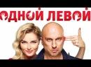 Классная комедия с Дмитрием Нагиевым и Полиной Гагариной ОДНОЙ ЛЕВОЙ Смотреть онлайн