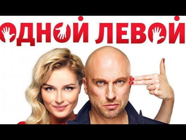 Классная комедия с Дмитрием Нагиевым и Полиной Гагариной. ОДНОЙ ЛЕВОЙ. Смотреть онлайн