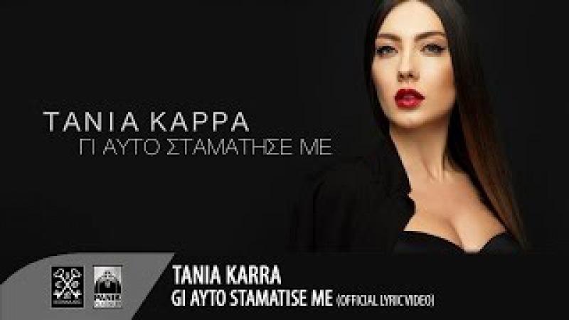 Τάνια Καρρά - Γι' Αυτό Σταμάτησέ με | Tania Karra - Gi Ayto Stamatise me (Official Lyric Video HD)