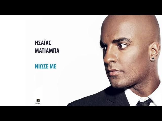 Ησαΐας Ματιάμπα-Νιώσε Με | Isaias Matiaba-Niose Me | Official Audio Release HQ