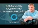 Как Собрать Аудиторию с Партнерских Сайтов✦ ЕвгенийВанин ✦ OfferinvestClub
