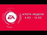 EA - Итоги недели №1