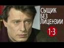 детектив Сыщик без лицензии (1 - 3 с.) Когда следствие заходит в тупик, вся надежда...