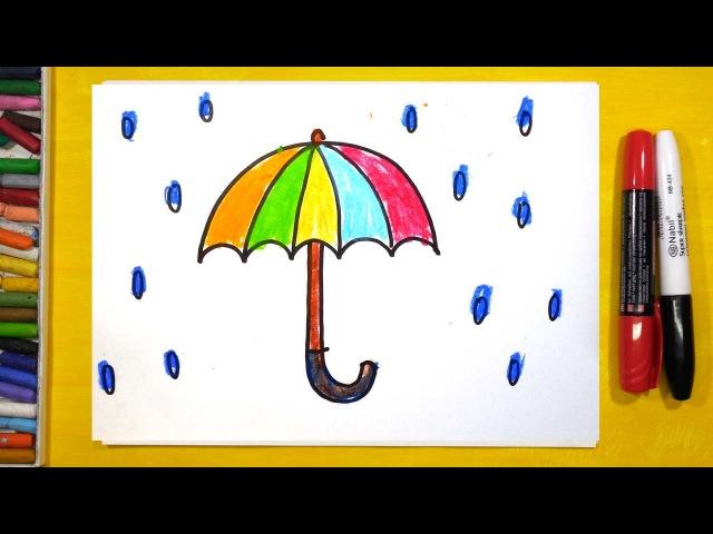 Как нарисовать Зонтик Урок рисования для детей от 3 лет Раскраска смотреть онлайн без регистрации