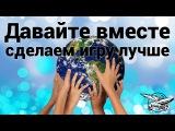 Давайте вместе сделаем игру лучше #worldoftanks #wot #танки  httpwot-vod.ru