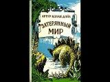 Артур Конан Дойл. Затерянный мир. Аудиокнига. Часть 2