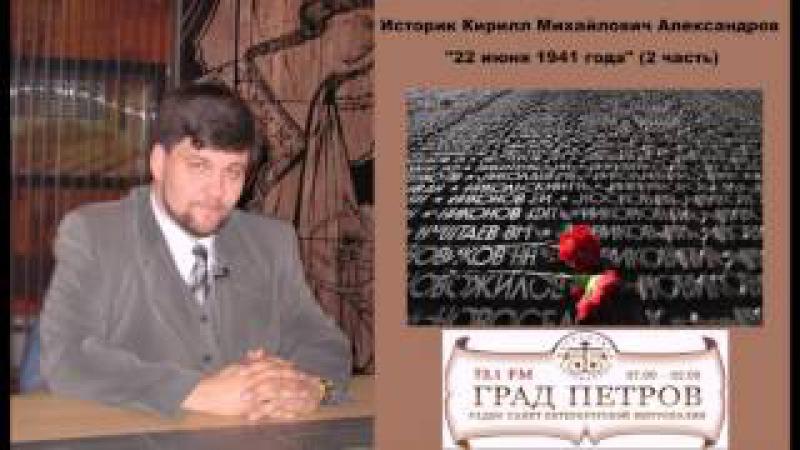 К М Александров 22 июня 1941 года 2 часть