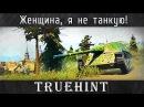 TrueHint — Женщина, я не танкую!
