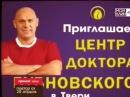 Центр доктора Бубновского Тверь (Мой Клин)