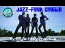 Jazz-Funk Choreo by Liliya Tartochakova. Evolvers Dance School