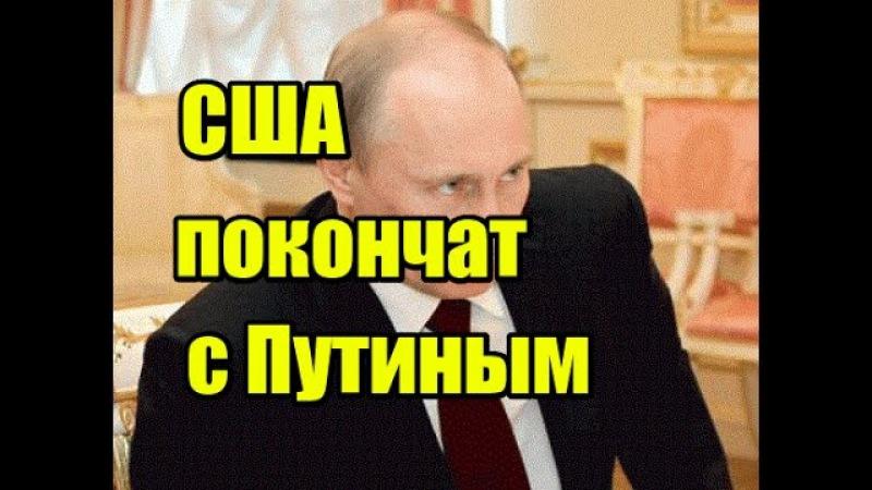 США обуздают Путина