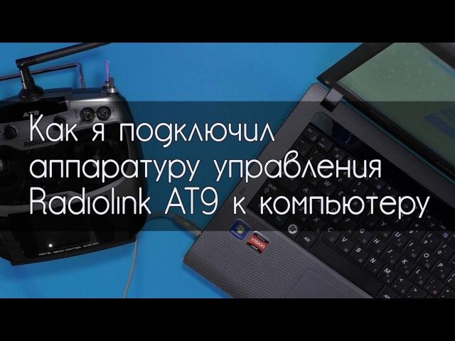 Как я подключил Radiolink AT9 к компьютеру для использования в симуляторах