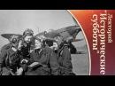 Советские женщины на фронтах Великой Отечественной войны 1941 1945 годов