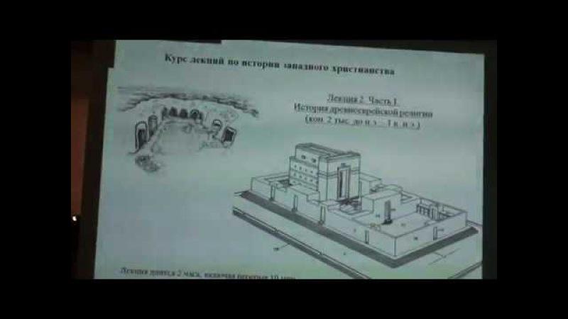ИСТОРИЯ ХРИСТИАНСТВА. Лекция 2 ч.1