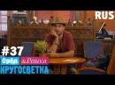 Орёл и Решка. Кругосветка. #37 Порту. RUS
