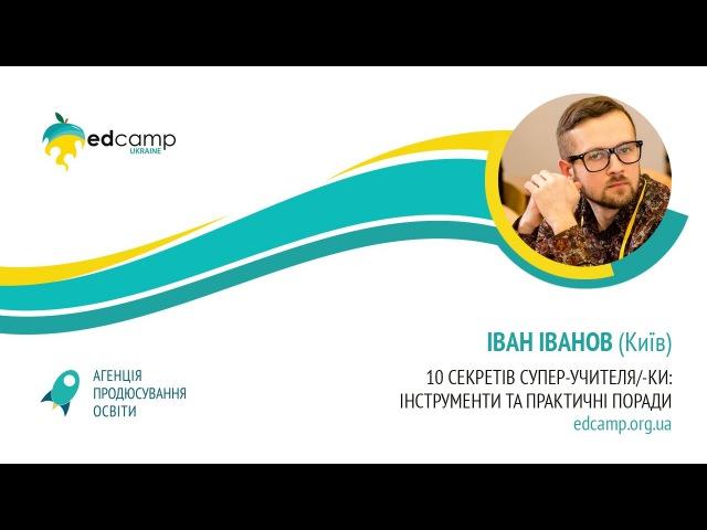 EdCamp Ukraine 2017 10 секретівсупер учителя ки інструменти та практичніпоради