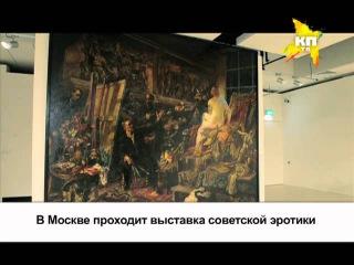 В Москве проходит выставка советской эротики