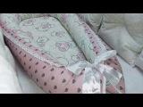 Гнездышко кокон для новорожденных своими руками пошив  babynest diy English subtitles