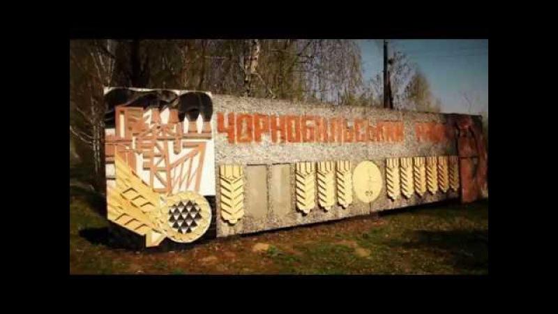 Чернобыльская зона отчуждения. 30 лет тишины