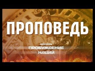 Воскрешая сокровища мертвых Дмитрий Розен церковь Пробуждение наций