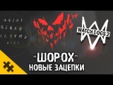 WATCH DOGS 2 ПАСХАЛКА