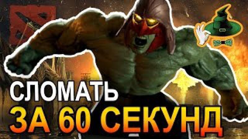 СЛОМАТЬ ЗА 60 СЕКУНД | BREAK DOWN IN 60 SECONDS