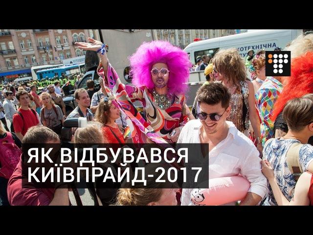 Кольорові прапори та загроза радикалів: як відбувався «Київпрайд»