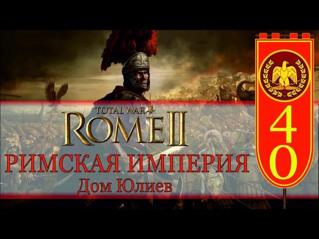 Total War: ROME 2 - Римская Империя №40 - Победа Великого Рима