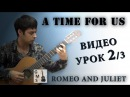 A TIME FOR US на гитаре - видео урок 2/3 (from Romeo and Juliet, by Nino Rota)