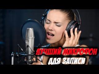 Какой микрофон выбрать для записи голоса и видео. Конденсаторный микрофон Behringer c-1u для Ютуба