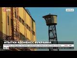 Жители Донбасса расказали о пережитых пытках в секретных тюрьмах Украины