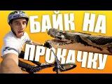 БАЙК НА ПРОКАЧКУ #5  Змея - BMX (Дима Гордей)
