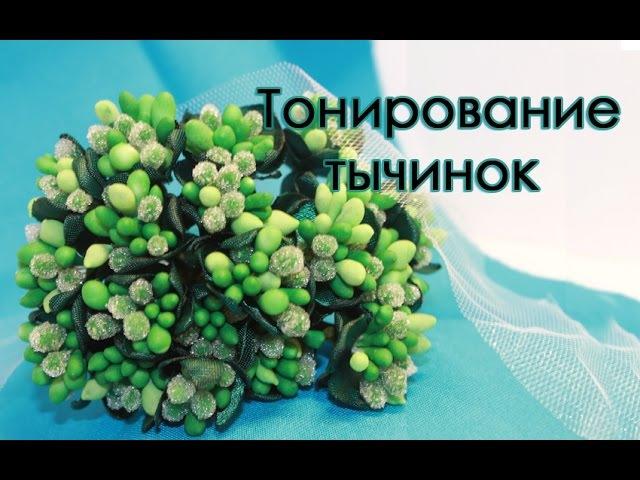 Тонирование тычинок/Свадебные аксессуары Марины Кляцкой
